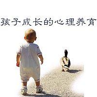 孩子成长的心理养分