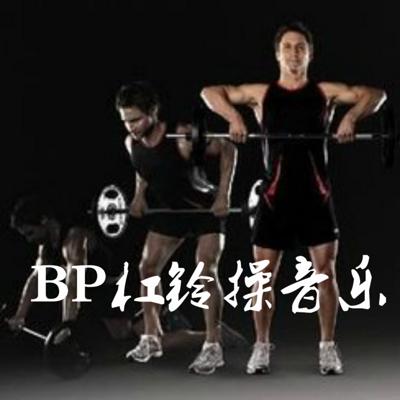 BP杠铃操音乐