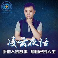 凌云夜话-贵州经济广播
