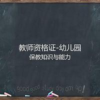 教师资格证(幼儿园)-保教知识与能力