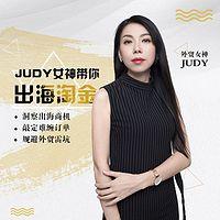 judy女神的跨境出海秘籍