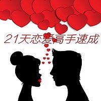 21天恋爱高手速成