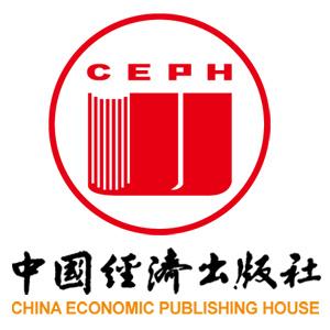 中国经济出版社