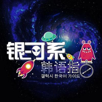 银河系韩语指南