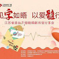造血干细胞捐献书信分享