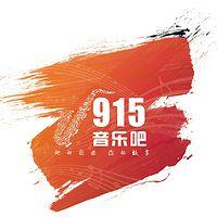 915音乐吧