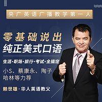 """""""华人英语教父""""赖世雄:42节口语终极大课,让你真正敢说、会说、说对!"""