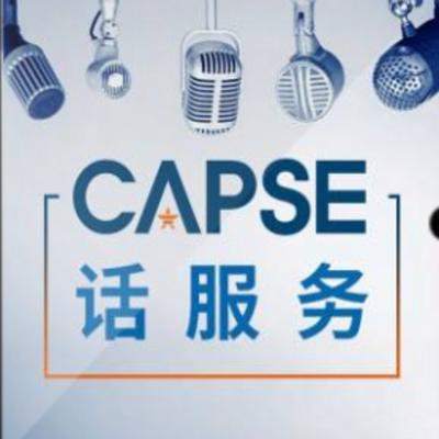 CAPSE话服务