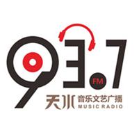 经典937天水音乐文艺广播