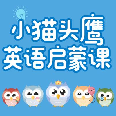 小猫头鹰英语启蒙课《能干宝贝》