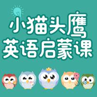 小猫头鹰英语启蒙课《可爱宝宝》