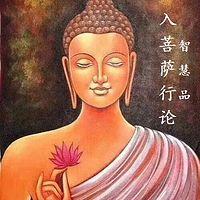 《入菩萨行论-智慧品》-智诚堪布2004至05年