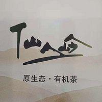 贵州仙人岭锌硒有机茶