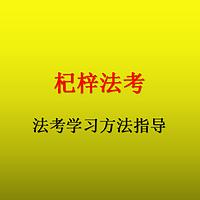 2019年法考(司考)学习方法指导