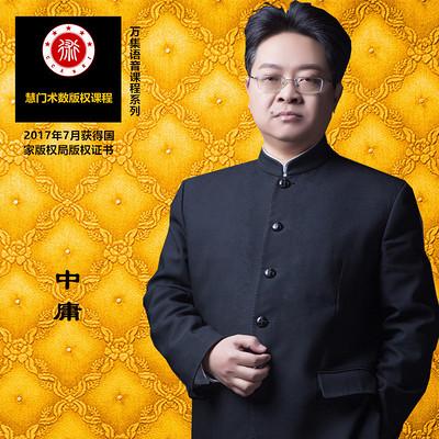 王鹏睿解读经典|中庸