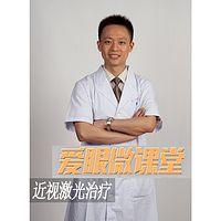 《爱眼微课堂》为什么医生自己不做近视手术?