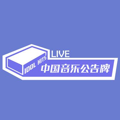爱奇艺中国音乐公告牌live