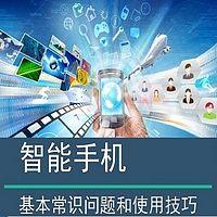智能手机基本常识问题和使用技巧(原创)