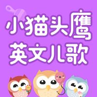 小猫头鹰英文儿歌