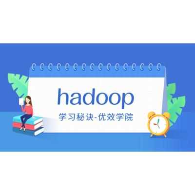 三节课带你入门Hadoop-大数据基础讲解