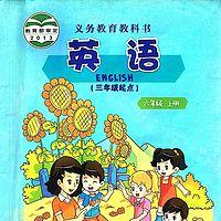 跟过儿姐姐读英语:重大版六年级上册