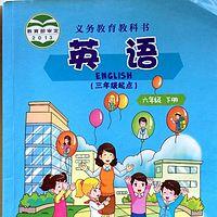 跟过儿姐姐读英语:重大版六年级下册
