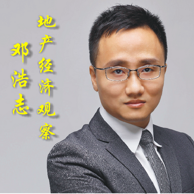 邓浩志地产经济观察