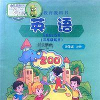 跟过儿姐姐读英语:重大版四年级上册