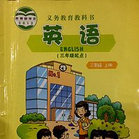跟过儿姐姐读英语:重大版三年级上册
