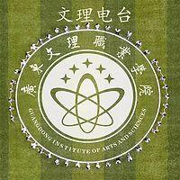 广东文理职业学院文理电台