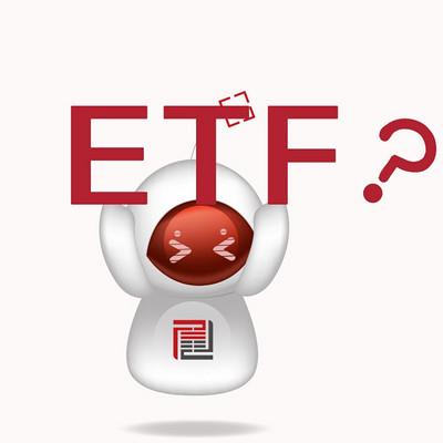什么是ETF?