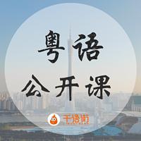 20天学会粤语 | 超受欢迎的粤语公开课