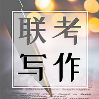 MBA联考写作课程