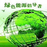 绿色能源倡导者