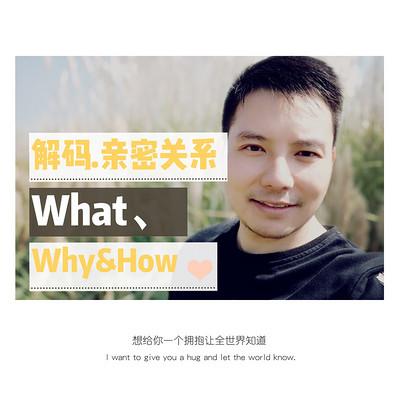 解码亲密关系:What,Why&How