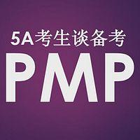 PMP考前培训-PMBOK第六版音频 (正序排列)