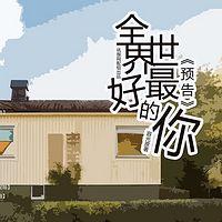 【吼猴网络配音组】广播剧《全世界最好的你》