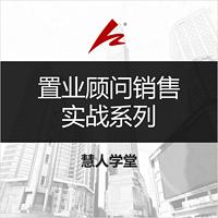 慧人课堂-置业顾问销售实战系列