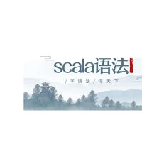 Scala语法-大数据节点之一