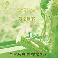 《活出生命的意义》有声畅销书