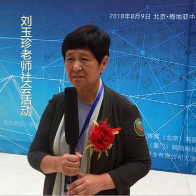 刘玉珍老师社会活动