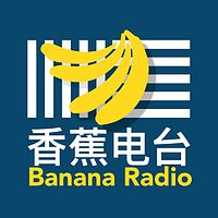 香蕉电台BananaRadio|聊天趣生活