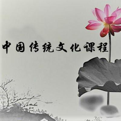 中国传统文化课程