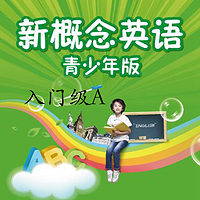 童伴英语 新概念青少版入门A 课程