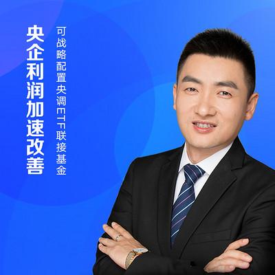 博时Fund Talk  赵云阳:央企利润加速改善 可战略配置央调ETF联接基金