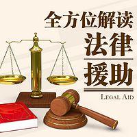 律视微言 | 如何免费享受法律服务