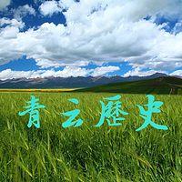 青云历史 中国古代史