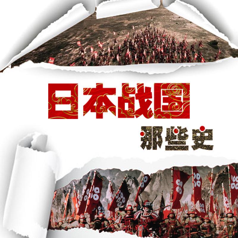 日本战国那些史