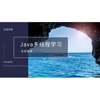 Java网络编程多线程面试题