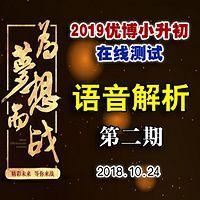 2019优博每周一测语音解析第2期